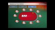 Правилата на онлайн покера