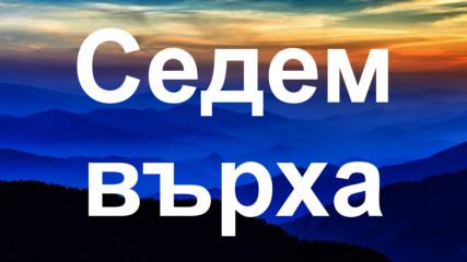 Най-високите върхове на седемте континента