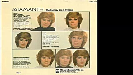 Litsa Diamandi 1981-lp-album