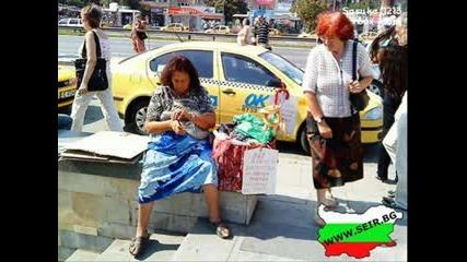 Ние Българите.