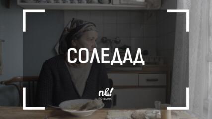 nb! Соледад (2018) - къс филм