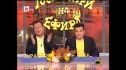 Господари на Ефира - 05.04.10 (цялото предаване)