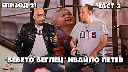 """""""Бебето беглец"""" - Ивайло Петев"""