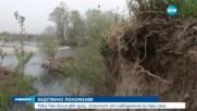Разрушени диги по поречието на река Чая заплашват с наводнение три села