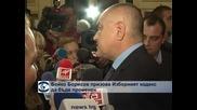 Бойко Борисов призова Изборният кодекс да бъде променен