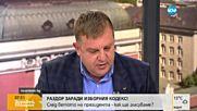 Каракачанов: Не искаме да ограничим правата на българите в чужбина