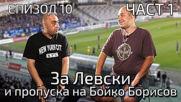За Левски и пропуска на Бойко Борисов