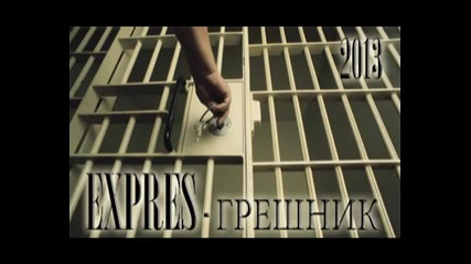 Expres - Грешник (2013)