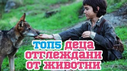 Истински истории на деца, отгледани от животни