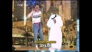 Господари На Ефира Калеко Алеко В Дубай 05.06.2008