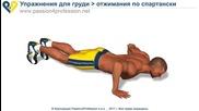 Упражнения за Рамене, Гърди и Гръб