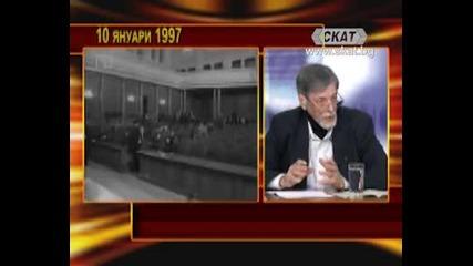 Иван Ценов за добрия политик Иван Костов