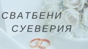 Сватбени суеверия