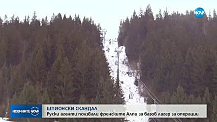 Руски разузнавачи ползвали Френските Алпи за базов лагер при операции в Европа