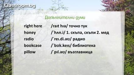 Онлайн Курс А1.1, Урок 13 -- Where are my keys_ - новите думи от урока