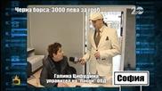 Черна борса: 3000 лв. за гроб 2 - Господари на ефира (05.12.2014)