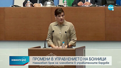 НА ВТОРО ЧЕТЕНЕ: Депутатите приеха промените в Закона за лечебните заведения