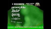 20 Години Nuclear Blast! Metal Фестивал!