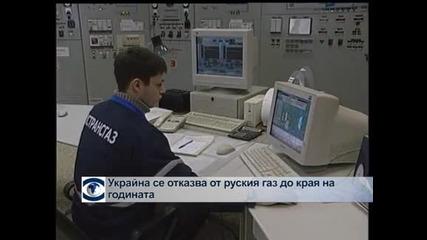 Украйна се отказва от руския газ до края на годината