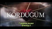 Гордиев възел / Парадигма еп.2-1 Бг.суб.