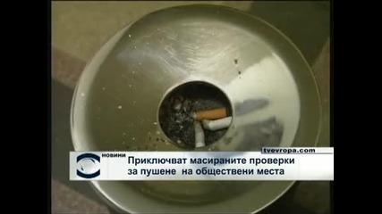 Приключват масираните проверки за пушене на обществени места