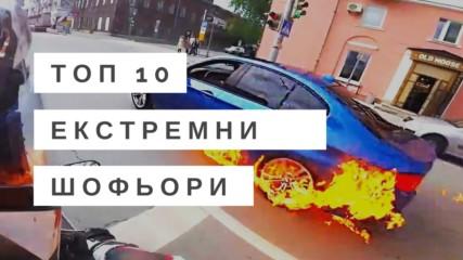 Топ 10 екстремни шофьори