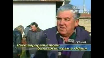 Реставрират Втора Българска Църква В Одрин