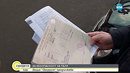 Засилени проверки по пътищата в страната