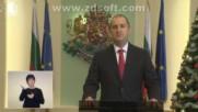 Новогодишно обръщение на президента на България Румен Радев за новата 2018 година 31.12.2017