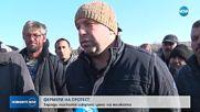 Фермери на протест заради ниските изкупни цени на млякото