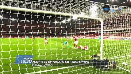 Манчестър Юнайтед - Ливърпул на 2 май, неделя от 18.30 ч. по DIEMA SPORT 2