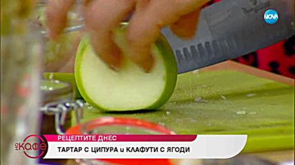 Рецептата днес: Тартар с ципура и клафути с ягоди - На кафе (23.07.2019)