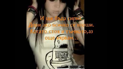 Hilary Duff - Someones Watching Over Me + Превод