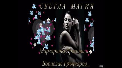 Светла магия - Маргарита Хранова и Борислав Грънчаров