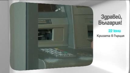 """В """"Здравей, България"""" на 22 юни очаквайте"""