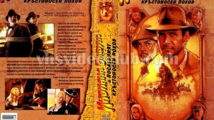 Индиана Джоунс и последният кръстоносен поход (синхронен дублаж по Канал 1 на 29.12.2001 г.) (запис)