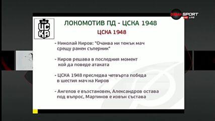 Преди Локо Пд - ЦСКА 1948