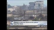 Сирия е насочила балистични ракети към Израел