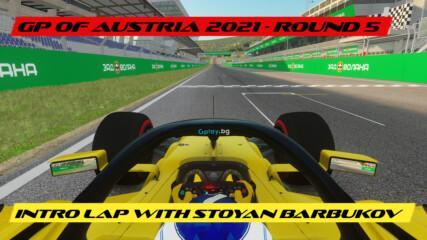 БгФ1 2021 ГП на Австрия - Обиколка на пистата със Стоян Барбуков
