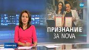 """Репортери на NOVA с награда """"Скритото добро"""""""