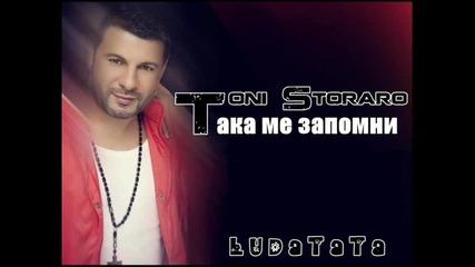 Тони Стораро - Така ме запомни