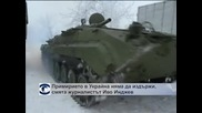 Примирието в Украйна няма да издържи, смята журналистът Иво Инджев
