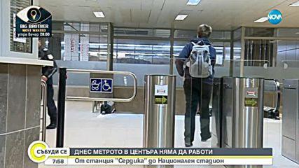 Втори ден без метро в центъра на София