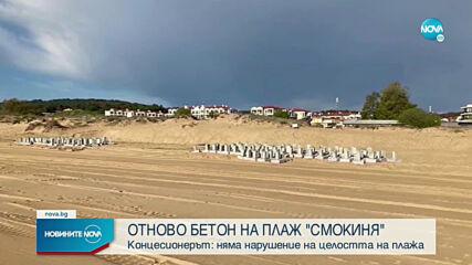 """Природозащитници алармират: Бетонни блокчета се появиха на плаж """"Смокиня"""""""
