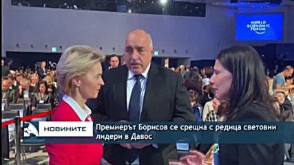 Премиерът Борисов се срещна с редица световни лидери в Давос