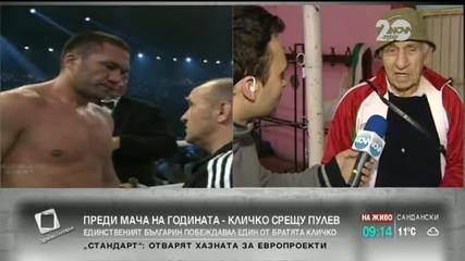 Боксьор, побеждавал Виталий Кличко: Владимир е медийна звезда - Здравей, България