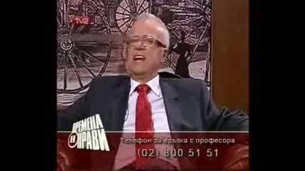 Истината за ДПС - Времена И Нрави с Проф. Вучков