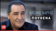 New Pouthena - Vasilis Karras _ (new Cd 2015)