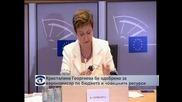 Кристалина Георгиева бе одобрена за еврокомисар по бюджета и човешките ресурси
