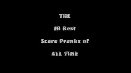 10-те най-добри шеги плашещи на всички времена